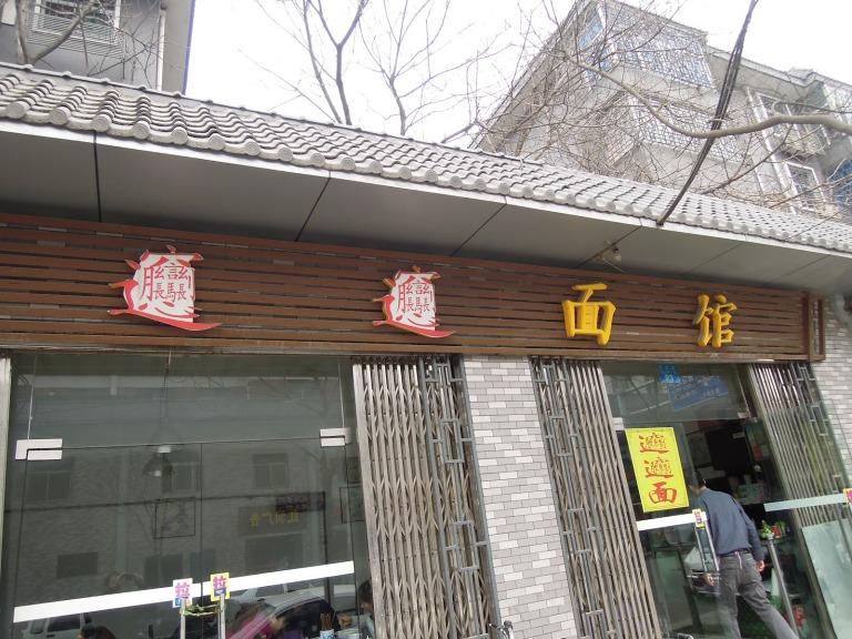 biangbiang7