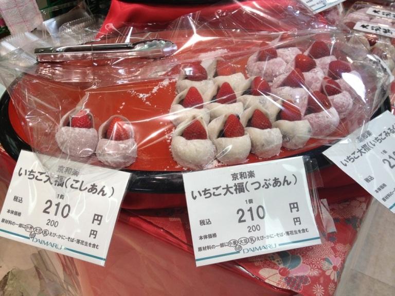 ichigodaifuku4