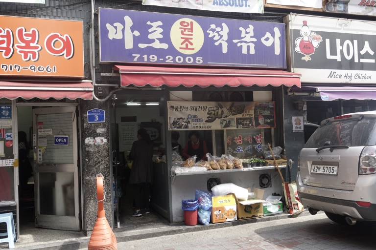 There are great restaurants all over Seoul where you can find Tteokbokki